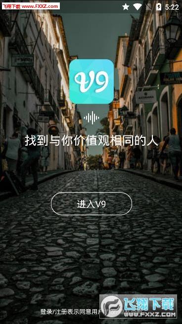 V9社区app官方版v1.0.4截图0