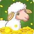 开心养羊app养羊赚钱1.0.0