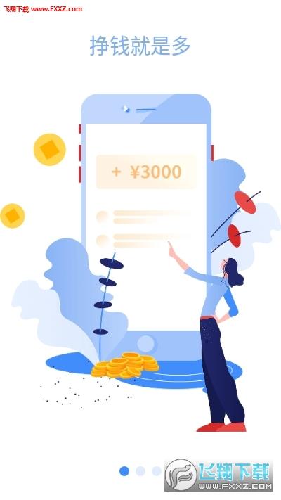 享赚发圈一条10元app正式版1.0.0截图0