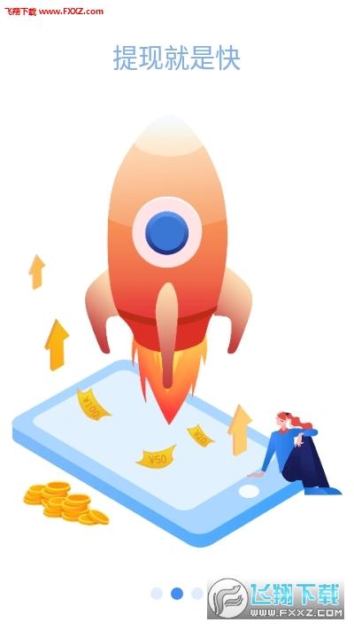 享赚发圈一条10元app正式版1.0.0截图1