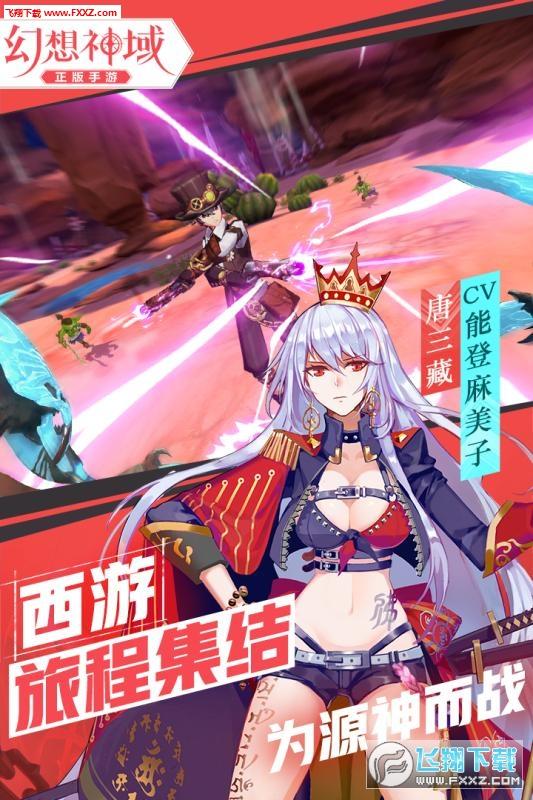幻想神域手游内测版1.4.8截图0