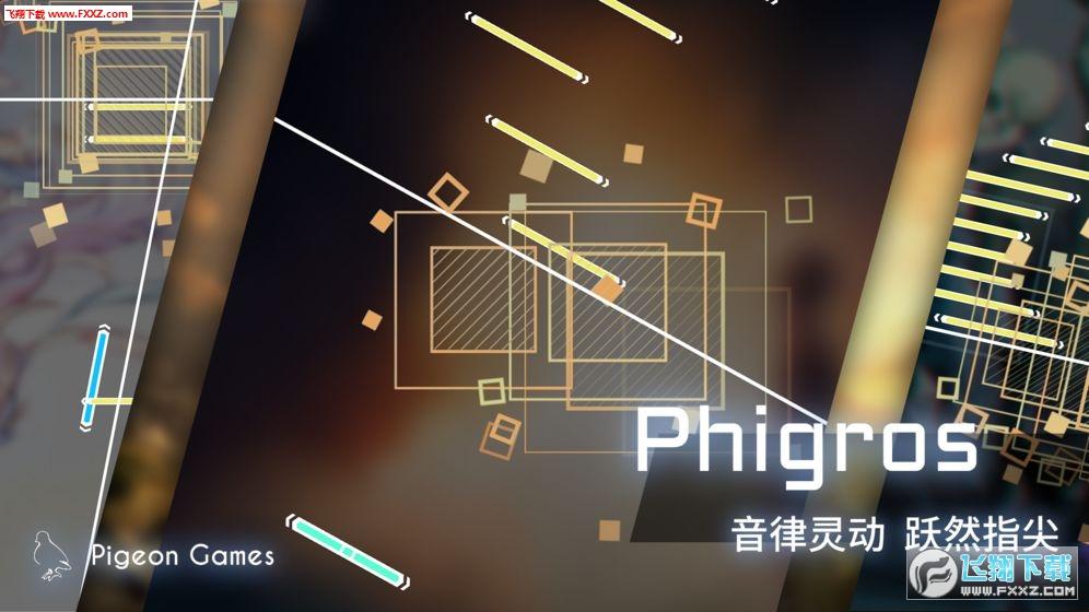 Phigros破解版九游v1.2.4截图0