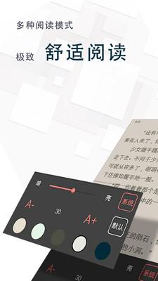 香芒小说app安卓版1.7.5截图1
