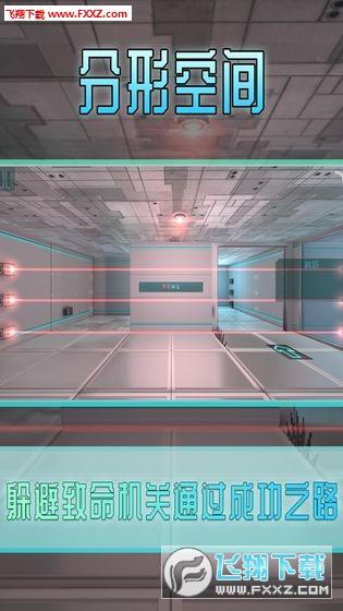 分形空间试玩版v2.53 HD截图2