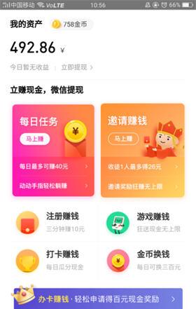 盛世年华赚钱app安卓版1.0.0截图0