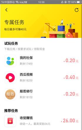 盛世年华赚钱app安卓版1.0.0截图2