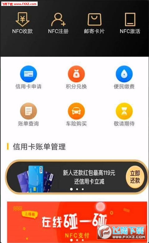 碰一碰支付app手机版1.0.3截图0