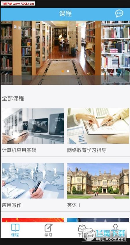 川农在线学生登录平台手机安卓版1.0截图1