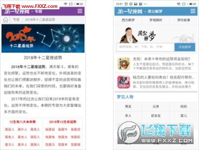 第一乐趣星座app官网手机版V4.2.3截图1