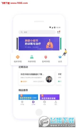 丁香园app2020最新版v8.16.0截图0