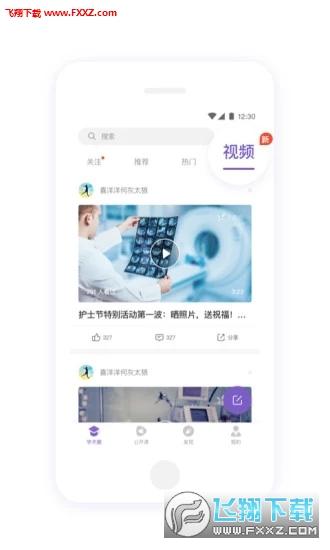 丁香园app2020最新版v8.16.0截图2