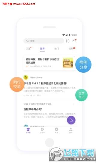 丁香园app2020最新版v8.16.0截图3