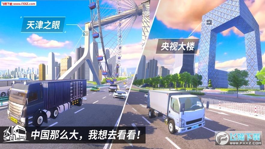东风天龙卡车游戏手机版v1.0截图2