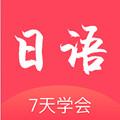 学日语五十音图免费版v1.0