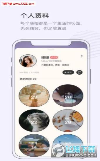 暖灯交友app最新版1.0截图1