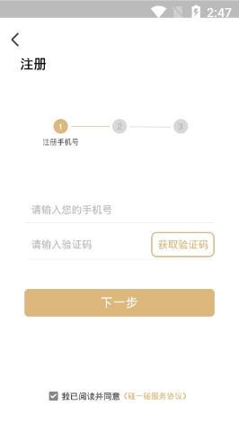 华为碰一碰支付app安卓版1.0.3截图0