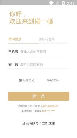华为碰一碰支付app安卓版1.0.3截图2