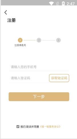 华为碰一碰支付app安卓版1.0.3截图1