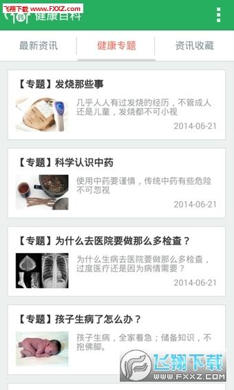 丁香医生app2020最新版V5.0安卓版截图1