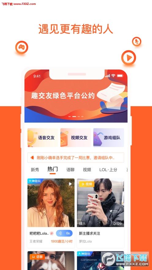 趣交友语音视频社交app1.1.0截图3