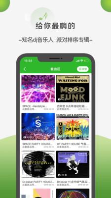 菠萝音乐app官方版1.0截图1