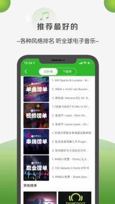 菠萝音乐app官方版1.0截图2