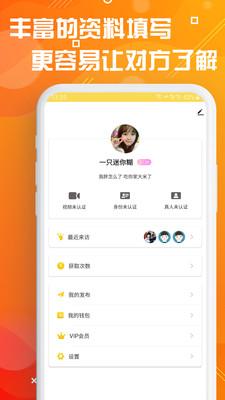 探客app官方版2.1.0截图0