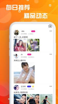 探客app官方版2.1.0截图2