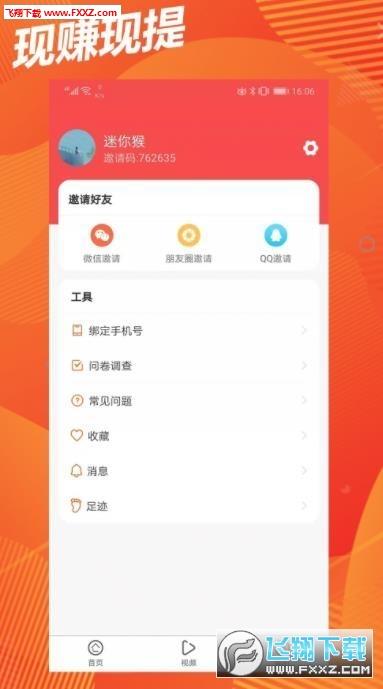 红包盒子2020最新app1.0截图2