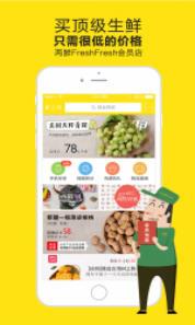 两鲜app最新版6.3.2截图0