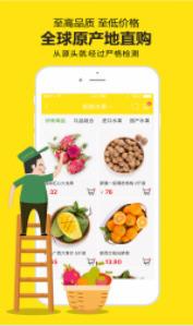 两鲜app最新版6.3.2截图1