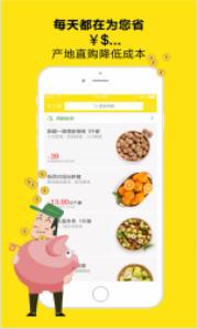 两鲜app最新版6.3.2截图2