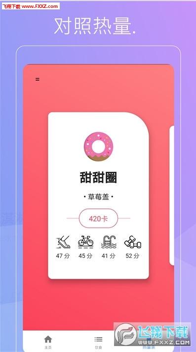 FitU减肥软件app2.1.0截图1