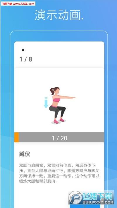 FitU减肥软件app2.1.0截图2