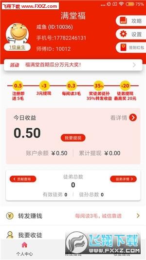 满堂福赚钱平台红包版1.0截图0