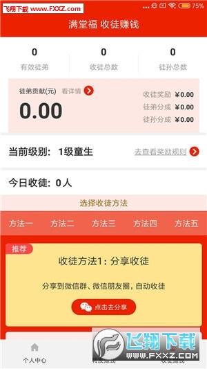 满堂福赚钱平台红包版1.0截图1