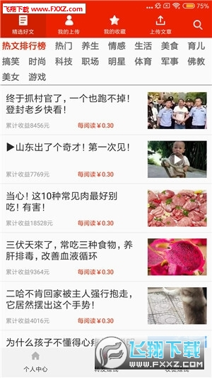 满堂福赚钱平台红包版1.0截图2