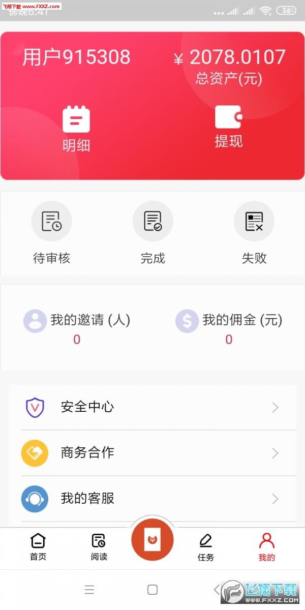 兜兜宝阅读赚钱app1.0截图0