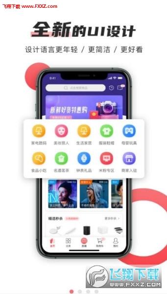 播米购app安卓版3.0.0.0截图0