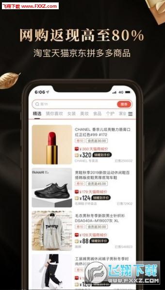 锦鲤卡年货节app官方版v1.0截图1