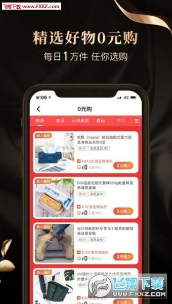 锦鲤卡年货节app官方版v1.0截图2