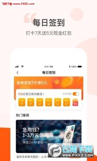 步步平安金走路赚钱app1.0截图2