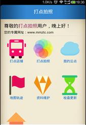 打点拍照app官方最新版1.0截图1