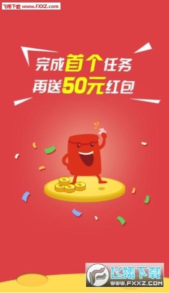 盛世接码2020扫码赚钱app1.0截图1