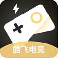 酷飞电竞app官方安卓版1.2.37