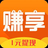 赚享app官网最新版1.0.0