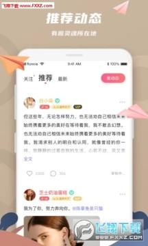 恋恋单身社交app