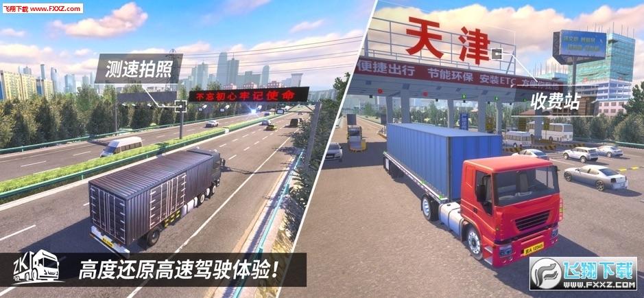 中国卡车之星无限修改车辆辅助1.0截图1
