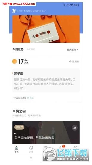 早桃星座交友app官方版v1.1.0截图2