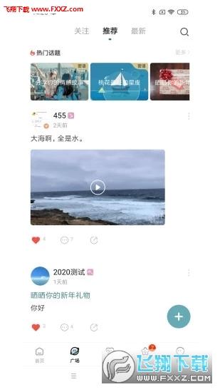 早桃星座交友app官方版
